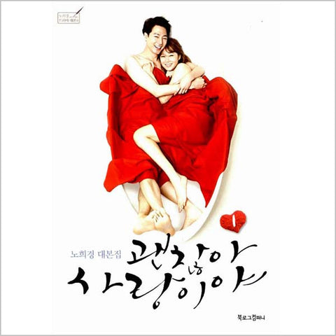 "K-Drama Script ""It's Okay, that's love (괜찮아, 사랑이야)"" Vol. 1"
