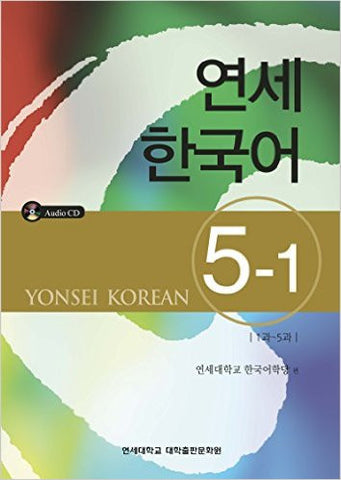 Yonsei Korean (연세 한국어) Student's Book 5-1