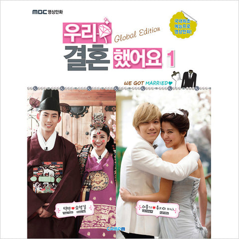 "K-Drama Comic Book ""We Got Married"" Vol. 1"