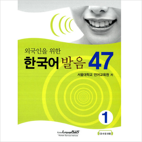 47 Korean Pronunciations for Foreigners Vol. 1