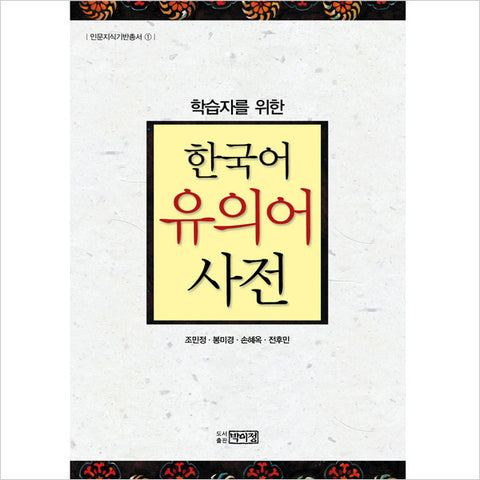Korean Thesaurus for Learners