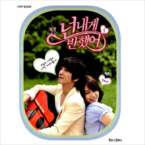"K-Drama Comic Book ""Heartstrings"" Vol. 1"