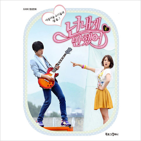 "K-Drama Comic Book ""Heartstrings"" Vol. 2"