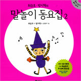 Wordplay Children's Songs (Vol. 1~2)