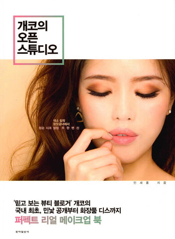 Beauty Vlogger Gaeko's Open Studio (K-style Makeup tutorial)