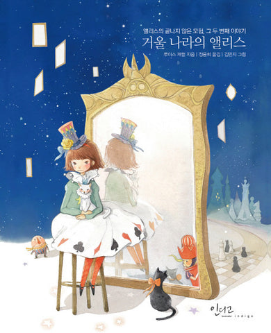Alice Through the Looking Glass(Illustrator Kim Min Ji)