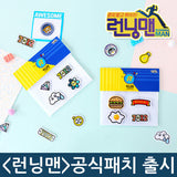 Running Man Shoe Patches (Free shipping)