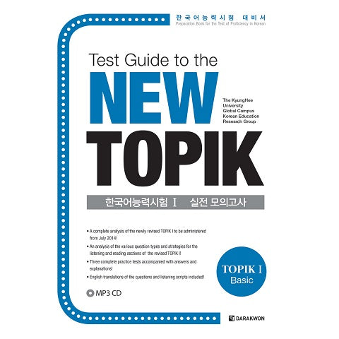 Test Guide to the New TOPIK ud55cuad6duc5b4ub2a5ub825uc2dcud5d8 1 uc2e4uc804 ubaa8uc758uace0uc0ac