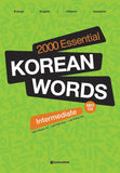 2000 Essential Korean Words : For Intermediate