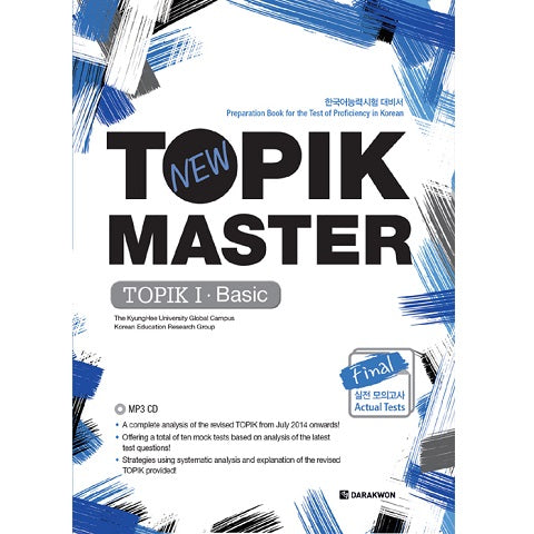 TOPIK Master Final (Mock Test) - Basic (English Ver.)