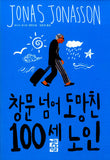 창문 넘어 도망친 100세 노인(The Hundred-year-old Man Who Climbed Out of the Window and Disappeared)