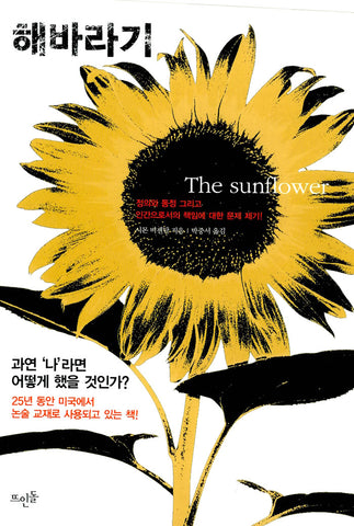 The Sunflower: On the Possibilities and Limits of Forgiveness, by Simon Wiesenthal - 해바라기