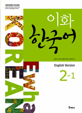 이화한국어 Ewha Korean Textbook 2-1