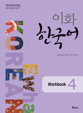 이화한국어 Ewha Korean Workbook 4