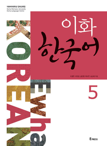 이화한국어 Ewha Korean Textbook 5