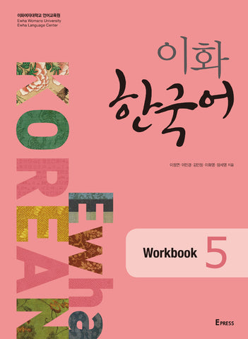이화한국어 Ewha Korean Workbook 5