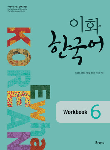 이화한국어 Ewha Korean Workbook 6