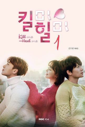 "K-Drama Script ""킬미 힐미 (Kill me, Heal me)"" Vol. 1"