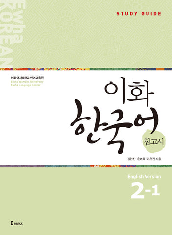 이화한국어 Ewha Korean Study Guide 2-1
