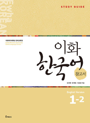 이화한국어 Ewha Korean Study Guide 1-2