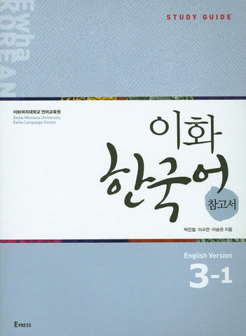 이화한국어 Ewha Korean Study Guide 3-1