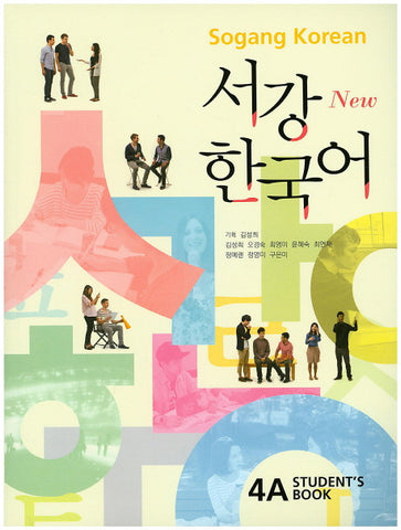 New Sogang Korean(서강 한국어): Student's Book 4A