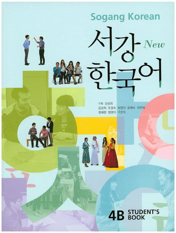 New Sogang Korean(서강 한국어): Student's Book 4B