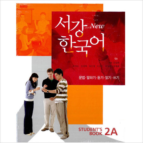 New Sogang Korean(서강 한국어): Student's Book 2A