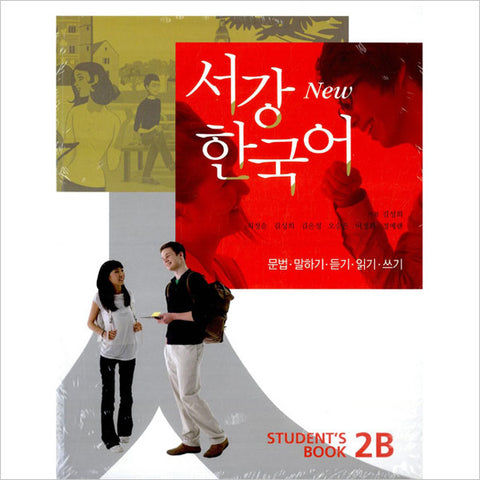 New Sogang Korean(서강 한국어): Student's Book 2B