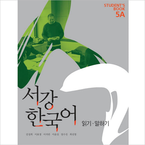 New Sogang Korean(서강 한국어): Student's Book 5A