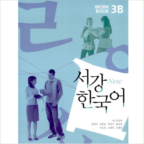 New Sogang Korean(서강 한국어): Workbook 3B