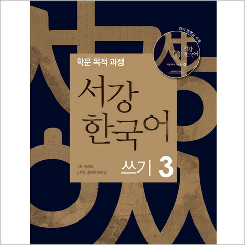 Sogang Korean(서강 한국어): Writing 3 (Academic Purpose)