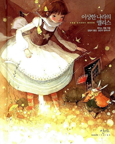 Alice in Wonderland (uc774uc0c1ud55c ub098ub77cuc758 uc568ub9acuc2a4) - illustrated by Kim Min Ji