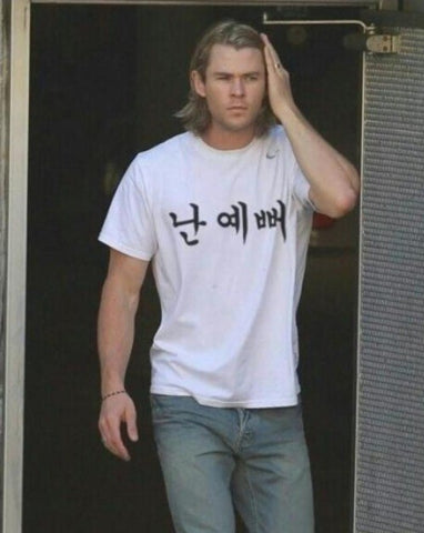 [Chris Hemsworth] I'm Pretty (Free Shipping)