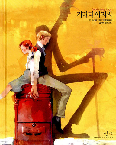 Daddy Long Legs (ud0a4ub2e4ub9ac uc544uc800uc528) - illustrated by Kim Ji Hyuk