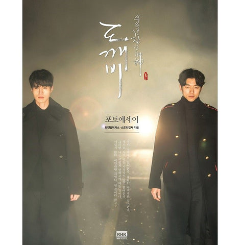 [Pre-order]도깨비 포토에세이 (Dokkaebi Photo essay/by korean drama)