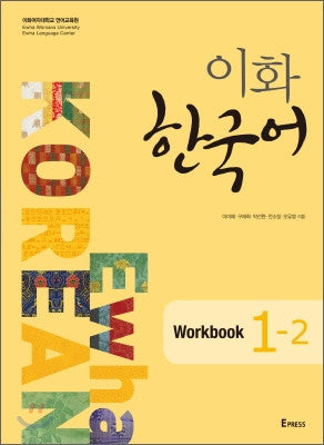 이화한국어 Ewha Korean Workbook 1-2