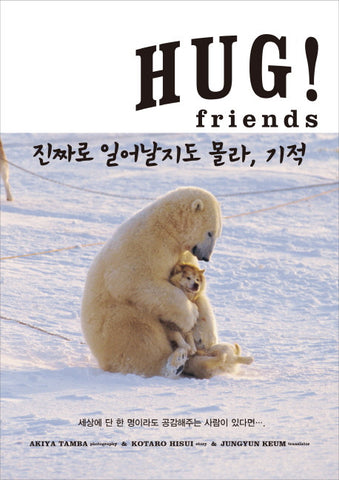 Hug! Friends (Photo Collection)