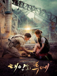 Descendants of the Sun Photo Book (ud0dcuc591uc758 ud6c4uc608)