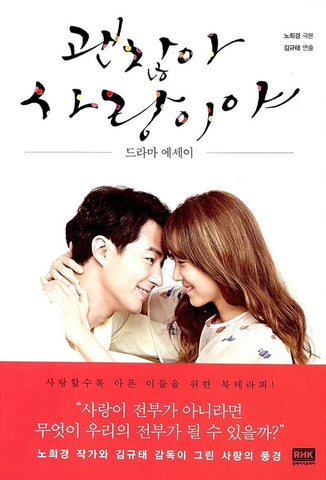 "K-Drama ""It's Okay, that's love (괜찮아, 사랑이야)"" Drama Essay (Photobook)"