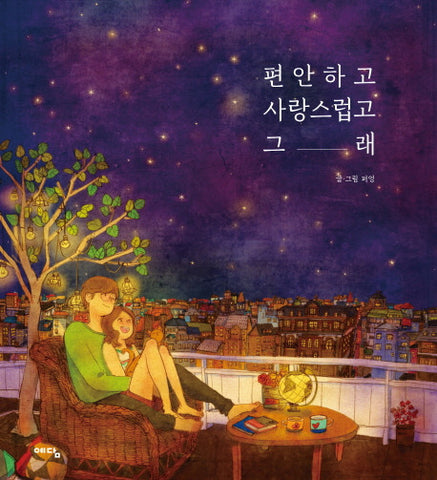 Puuung's Love Is: Puuung's Illustration of Love Part 1 (편안하고 사랑스럽고 그래)