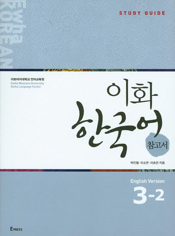 이화한국어 Ewha Korean Study Guide 3-2