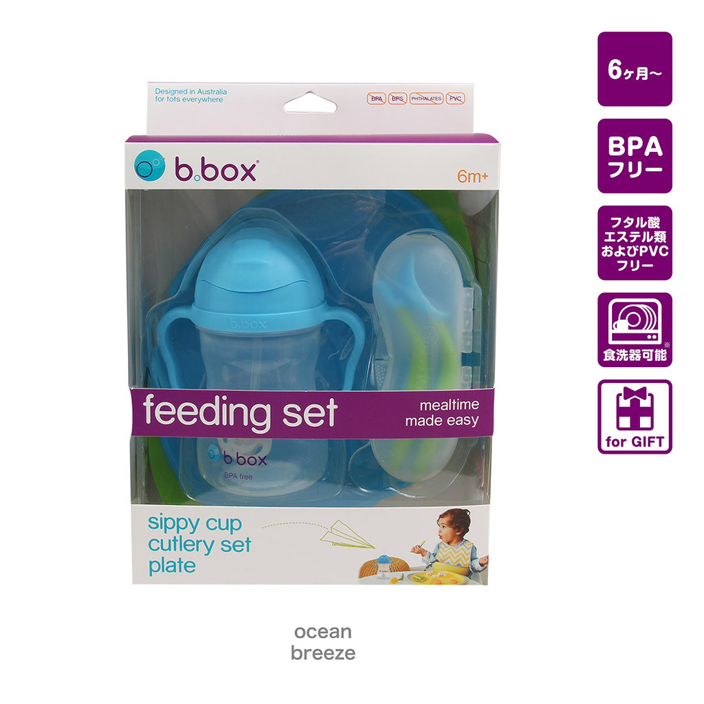 *b.box* feeding set ギフトセット - ocean breeze - b.box Japan
