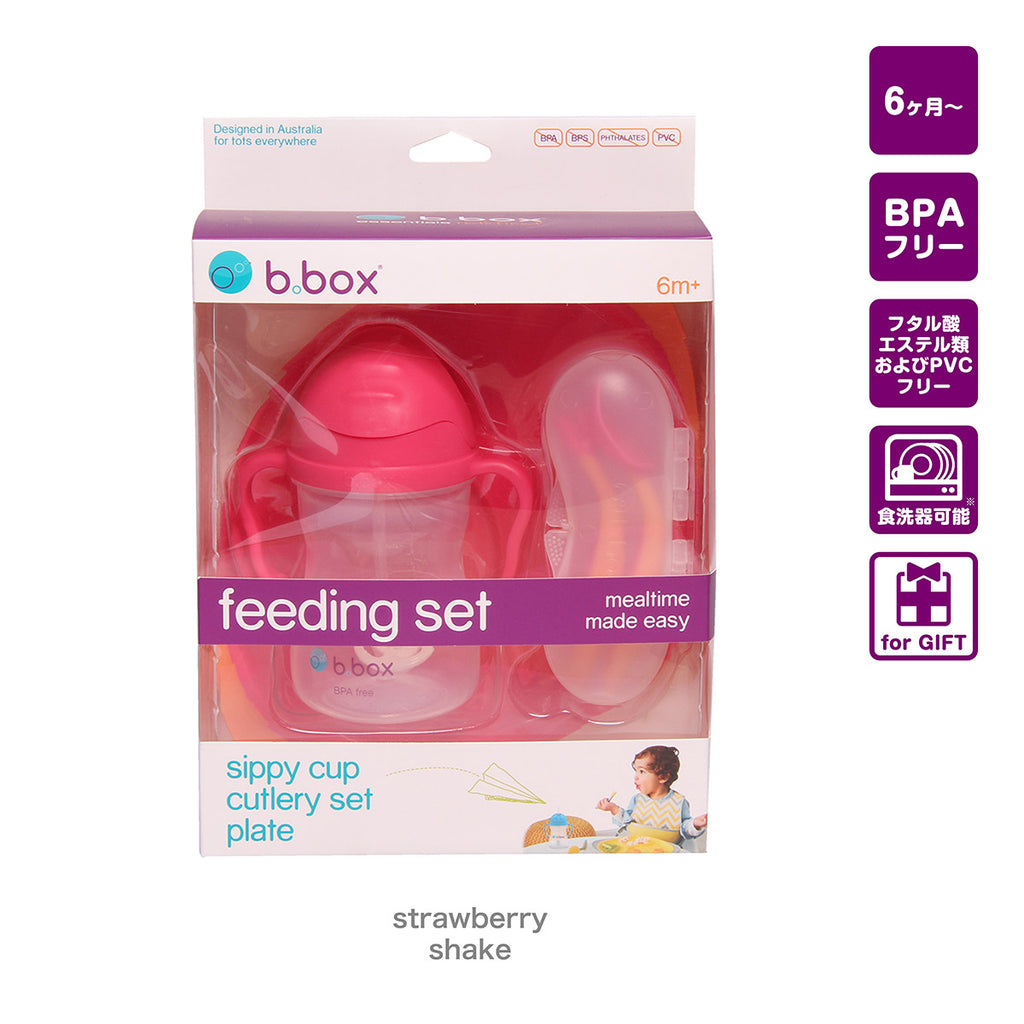 *b.box* feeding set ギフトセット - strawberry shake - b.box Japan