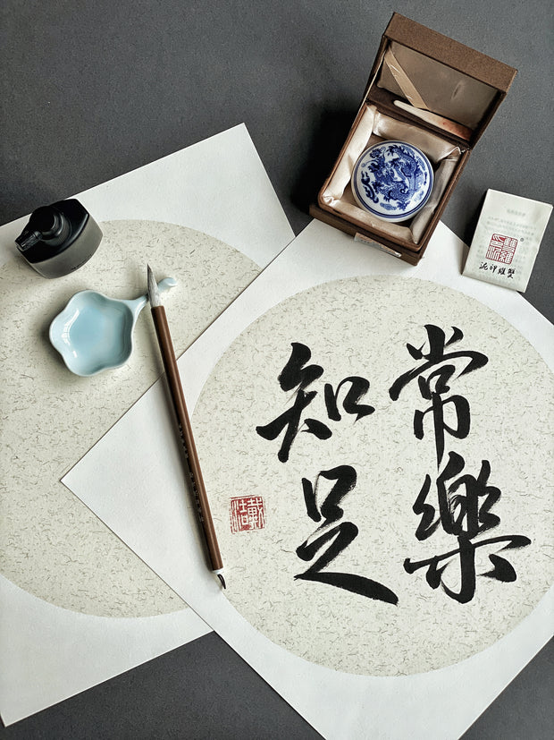 Introduction to Chinese Calligraphy