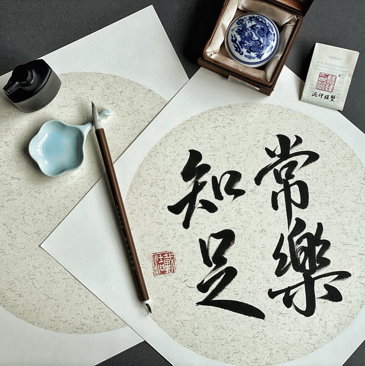 Introduction to Chinese Calligraphy / 23 Sep