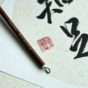 Introduction to Chinese Calligraphy / 25 or 26 Apr 1300-1600 hrs