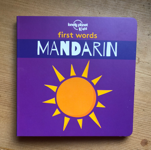First Words: Madarin
