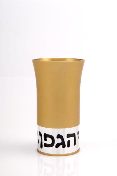 KIDDUSH CUP - BLESSING - KC-002 - Agayof Judaica