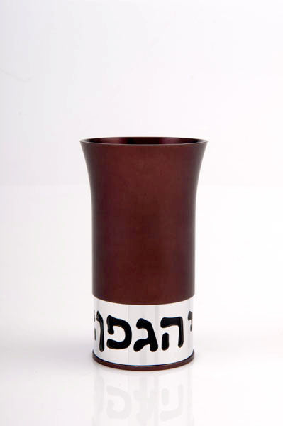 KIDDUSH CUP - BLESSING - KC-006 - Agayof Judaica